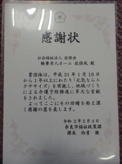 P2041214